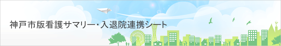 神戸市版看護サマリー・入退院連携シート