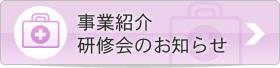 事業紹介・研修会のお知らせ